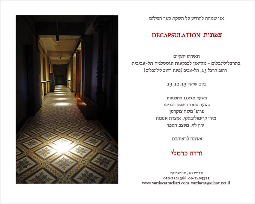 Photo-Book Launch, Herzlilienblum - Museum of Banking and Tel-Aviv Nostlagia